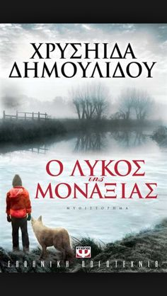 The wolf of loneliness Chrysiida Dimoulidou My Books, Books To Read, Love Book, Happy Life, Literature, Reading, Words, Movie Posters, Loneliness