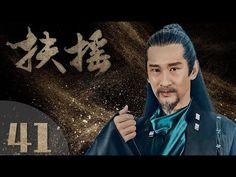 [English Subtitles EP41]《扶摇》Legend of Fuyao 第41集(杨幂、阮经天领衔主演,刘奕君、王劲松、高伟光、...
