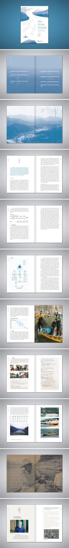Client. National Folk Museum of Korea / Designer. Sym Phony #디자인 #편집디자인 #편집 #사보 #국립민속박물관 #보고서 #삼십칠도커뮤니케이션 #37도커뮤니케이션 Print Layout, Layout Design, Editorial Design, Catalogue Layout, Picture Albums, Magazine Design, Korea, Book Design, Museum
