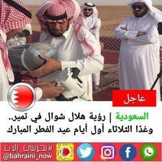 عاجل السعودية رؤية هلال شوال في تمير وغدا الثلاثاء أول أيام عيد الفطر المبارك Baseball Cards Instagram Sports