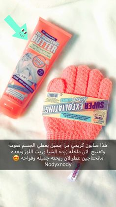how to take care of your nails Face Skin Care, Diy Skin Care, Skin Care Tips, Beauty Care Routine, Beauty Hacks, Body Hacks, Skin Treatments, Face And Body, Beauty Skin