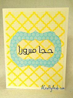 Hajj Mabroor Yellow Arabesque Handmade Card by acraftyarab, $4.99 USD