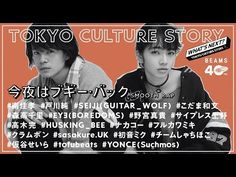 TOKYO CULTURE STORY|今夜はブギー・バック(smooth rap) in 40 YEARS OF TOKYO FASHION & MUSIC|presented by BEAMS - YouTube