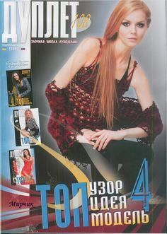 Дуплет 108 - agulhasfashion2 - Picasa Web Albums
