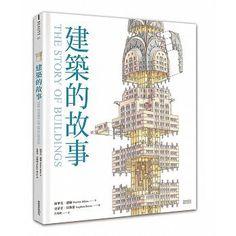 建築的故事(三采文化)