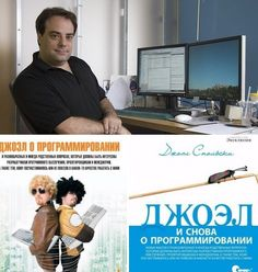 Джоэл Спольски. Джоэл о программировании. 2 книги (2008-2009) PDF,FB2,DOCX