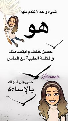 Arabic Love Quotes, Arabic Words, Doha, Facebook Sign Up, Self, Queen, Movie Posters, Positive Words, Quotes