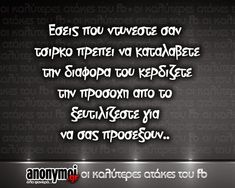 Greek Quotes, Sarcasm, Nice, Satire