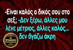 True Words, Funny Shit, Kai, Erotic, Greek, My Love, Quotes, Humor, Funny Things