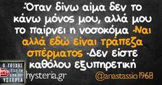 Καθόλου όμως.. Greek Memes, Greek Quotes, Bring Me To Life, Funny Pictures, Funny Pics, Funny Quotes, Jokes, Humor, Funny Things