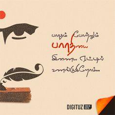 Tamil Motivational Quotes, Tamil Love Quotes, Tamil Font, Art Quotes, Life Quotes, Shiva Tattoo Design, Swami Vivekananda Quotes, Ganesha Pictures, Tamil Language