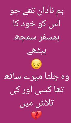 Soul Poetry, Poetry Pic, Poetry Quotes In Urdu, Love Poetry Urdu, Poetry Feelings, Mood Quotes, Witty Quotes, Status Quotes, Happy Birthday Love Quotes