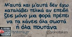 Funny Greek Quotes, English Quotes, True Words, Just For Laughs, Funny Photos, Just In Case, Life Is Good, Funny Jokes, Life Quotes