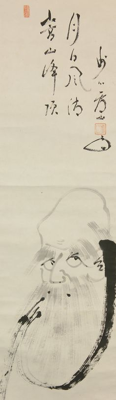 Seki Rozan, Rinzai Zen master (1865-1944), Bodhidharma. The inscription is a poem about the moon.