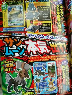 Pokemon Go seen in the newest issue of Corocoro magazine showing a link between Pokemon Sun/Moon and Pokemon Go