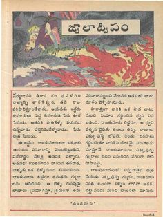 telugu novel Free Books To Read, Free Pdf Books, Good Books, Novels To Read Online, Free Books Online, Free Novels, Book Sites, Telugu, Krishna