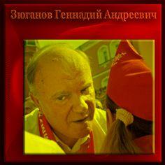 Депутат ГД Зюганов Геннадий Андреевич Gennady Andreyevich Zyuganov