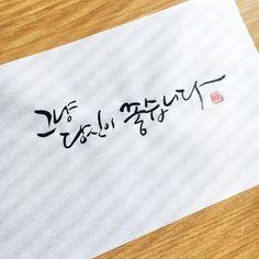 지나가는 과정입니다 / 설사 삶에서 벌어지는 일들이 악한 일들 뿐이라 해도모두 지나가는 과정입니다.소담. 2017..none { display:none !important; } Korean Quotes, Cool Lettering, Caligraphy, Watercolor Cards, Best Quotes, Typography, Letters, Messages, Writing