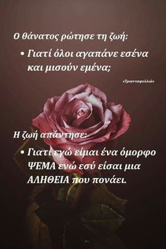 Greek Quotes, Fb Memes, Spirituality, Inspirational Quotes, Thoughts, Words, Poppies, True Words, Quotes