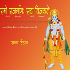 Navratri Wishes, Sanskrit Quotes, Diwali Wishes, Hindus, Krishna, Comic Books, Drawing Cartoons, Comic Book, Comics