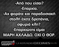 αστεία#επαρχία# Sarcastic Quotes, Funny Quotes, Life Quotes, Funny Greek, How To Be Likeable, Greek Quotes, Stupid Funny Memes, Puns, True Stories