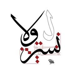 Arabic Calligraphy Art, Teaching Art, Islamic Art, Hand Lettering, Graffiti, Street Art, Fonts, Typography, Symbols