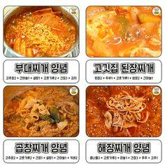 성공률 300프로에 달하는 미친 찌개양념장 16가지 모음! | 1boon Easy Cooking, Cooking Recipes, Healthy Recipes, No Cook Meals, Cook Cook, I Want To Eat, Food Illustrations, Korean Food, Curry
