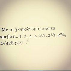Με το 3 Funny Greek Quotes, Funny Quotes, Funny Statuses, Describe Me, Just Kidding, True Words, Funny Pictures, Funny Pics, I Laughed