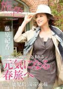 Magazine (雑誌)  TABIIRO 2011.5 (旅色 2011.5)    Special Interview / Norika Fujiwara  Area Future / Kagoshima  Free Paper