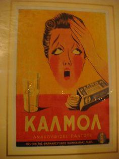 ΚΑΛΜΟΛ - Old Greek advertisement