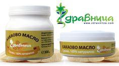 Какаово масло - ценен натурален продукт за красота и здраве http://www.zdravnitza.com/a/nav/news/s/s/news_id/6089