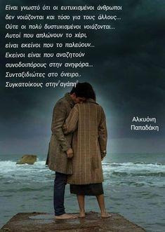 Greek Quotes, Love, Amor