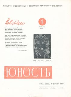 «Юность», №1 1964 год.