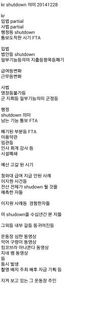@spinekim23 20150113 0000ᆞ1515-3ᆞ904호ᆞ주파수테러ᆞ피해발생ᆞ추적된 시기ᆞ범인ᆞ방치해둔자들ᆞ주범들ᆞ목적ᆞFTAᆞ처리ᆞ   shutdown FTA   http://blog.naver.com/spine23/220238320612  2014 12 29 FTA 2015 01 11 FTA