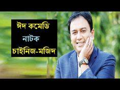 Eid Comedy Natok 2016(Eid-ul-Fitor) -চাইনিজ মজিদ by Zahid Hasan Comedy N...