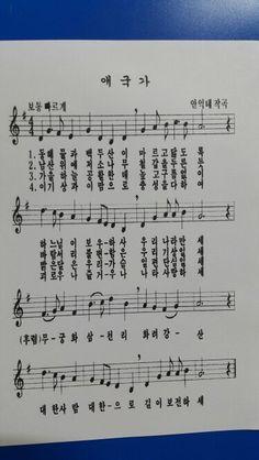 ● 애국가 ● KBS  - https://youtu.be/zgozyf-nK1Q 오늘 8.9(주일)  연희감리교회에서는 8.15 광복 70주년기념 예배 중에 애국가를 제창했읍니다.  #애국가 #연희교회 #KBS  #한국방송 #Korea  #대한민국 #만세