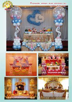 воздушными шарами детского дня рождения Алматы
