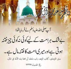 Islamic Qoutes, Islamic Teachings, Islamic Messages, Islamic Dua, Islamic Inspirational Quotes, Islam Hadith, Islam Quran, Beautiful Islamic Quotes, Hazrat Ali