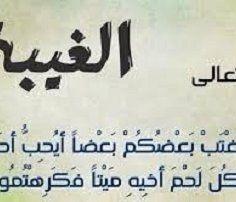 حكم عن المرض اقوال عن المرض والمريض موقع حصري Arabic Calligraphy