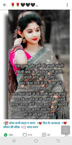 Hindi Quotes, Best Quotes, Friendship Photos, Emoji Wallpaper Iphone, Movie Posters, Movies, Best Quotes Ever, Films, Film Poster