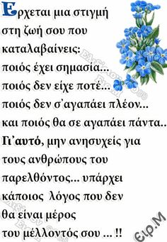 Greek Quotes, True Words, Me Quotes, Letters, Messages, Sayings, Life, Lyrics, Ego Quotes