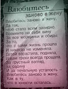 Olga Haydarova- Olga Haydarova Olga Haydarova — # nicewordsforgirlfriendloveyou … — дієта і схуднення Poem Quotes, Wise Quotes, Inspirational Quotes, Words For Girlfriend, Romantic Poems, Truth Of Life, Different Quotes, Life Motivation, Cool Words