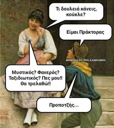 Funny Quotes, Funny Memes, Funny Shit, Ancient Memes, Movies, Greek, Movie Posters, Ouat Funny Memes, Films