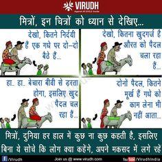 अधिक से अधिक मात्रा में शेयर करें ..... you can also join us @ www.virudh.com Motivational Stories, Motivational Quotes In Hindi, Inspirational Quotes Pictures, Positive Quotes, Hindi Quotes On Life, Life Quotes, Knowledge Quotes, Zindagi Quotes, Super Quotes