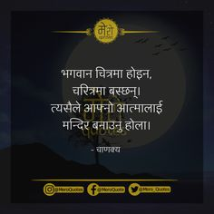 Nepali Love Quotes, Best Jello Shots, Heart Touching Shayari, Me Quotes, Relationship, Photo And Video, Life, Ego Quotes, Relationships