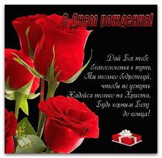 Одноклассники Happy Birthday, Rose, Flowers, Happy Brithday, Pink, Urari La Multi Ani, Happy Birthday Funny, Roses, Royal Icing Flowers