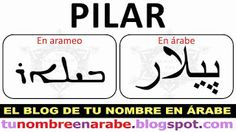 Para Tatuajes: Pilar en Arameo