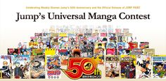 Shounen Jump launches International Manga Contest and new app for 50th Anniversary - http://sgcafe.com/2017/06/shounen-jump-launches-international-manga-contest-new-app-50th-anniversary/