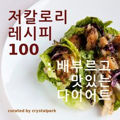 Read contents from crystalpark's collection on Vingle. - Vingle is an interest-based community platform, where users can connect with people who love what they love. Korean Side Dishes, Food Design, Diet Recipes, Healthy Recipes, Healthy Food, Good Food, Yummy Food, Metabolic Diet, Korean Food