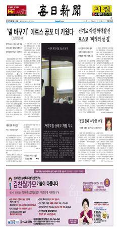 [매일신문 1면] 2015년 6월 3일 수요일